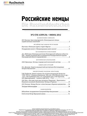 Научно-информационный бюллетень-2012-2