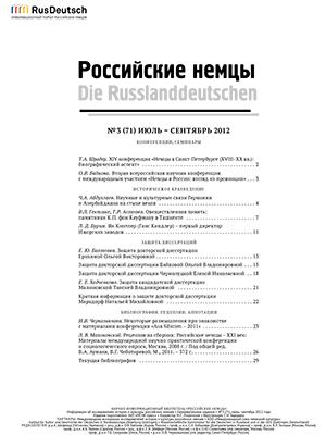 Научно-информационный бюллетень-2012-3