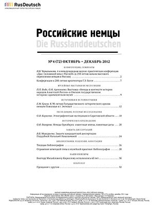 Научно-информационный бюллетень-2012-4