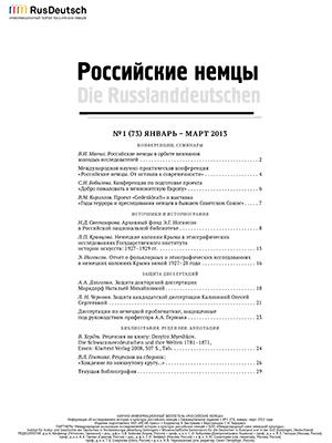 Научно-информационный бюллетень-2013-1