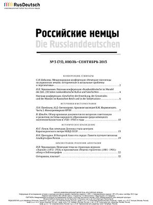 Научно-информационный бюллетень-2013-3
