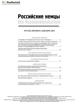 Научно-информационный бюллетень-2013-4