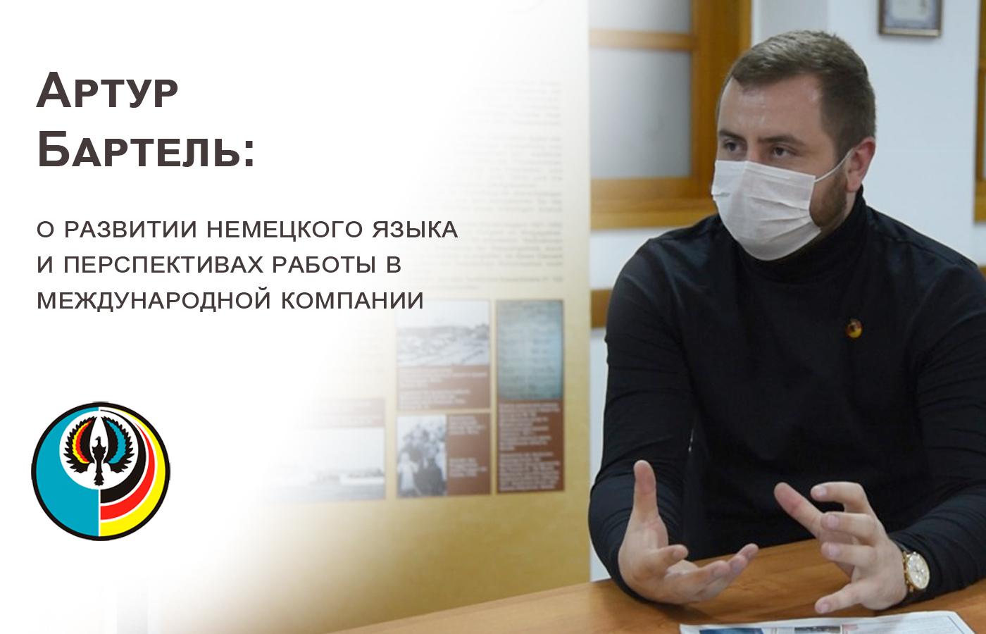 Немцы Казахстана: Артур Бартель