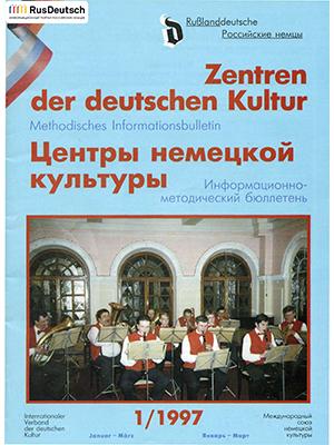 Центры немецкой культуры — 1997-1