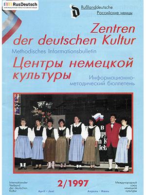 Центры немецкой культуры — 1997-2