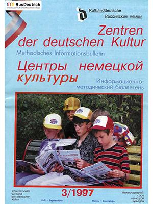 Центры немецкой культуры — 1997-3