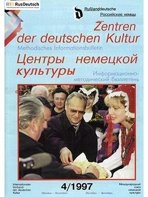 Центры немецкой культуры — 1997-4