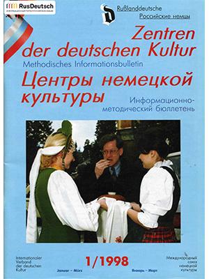 Центры немецкой культуры — 1998-1