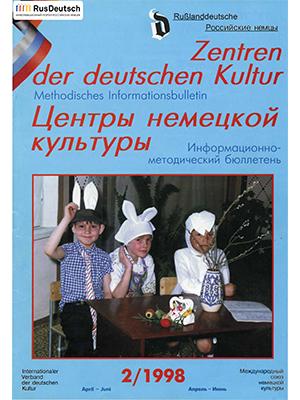 Центры немецкой культуры — 1998-2