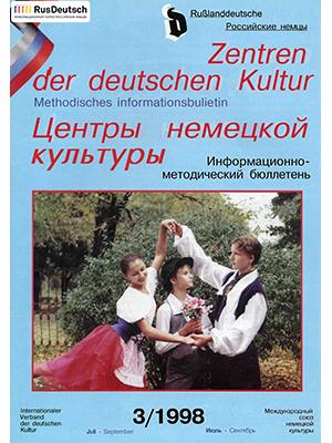 Центры немецкой культуры — 1998-3