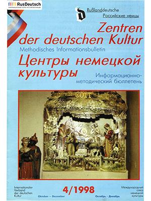 Центры немецкой культуры — 1998-4