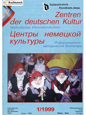 Центры немецкой культуры — 1999-1