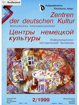 Центры немецкой культуры — 1999-2