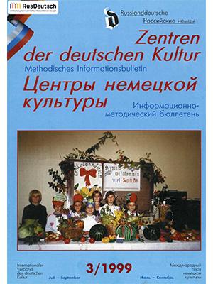 Центры немецкой культуры — 1999-3