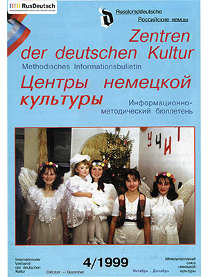 Центры немецкой культуры — 1999-4