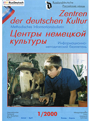 Центры немецкой культуры — 2000-1