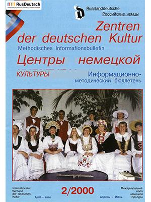 Центры немецкой культуры — 2000-2