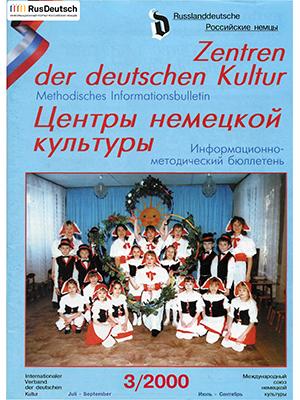 Центры немецкой культуры — 2000-3