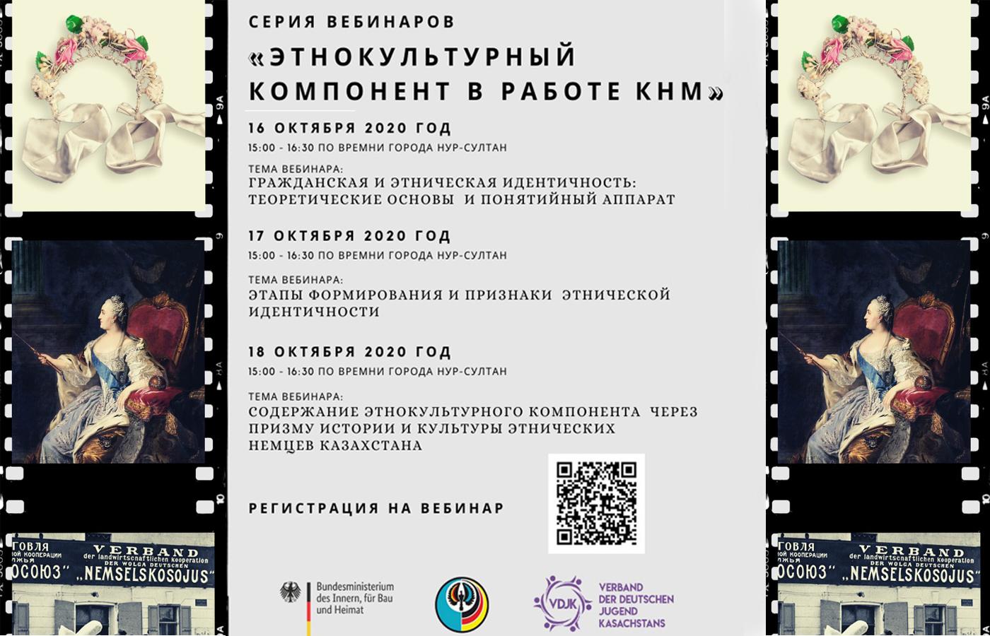 Сбор заявок на участие в вебинарах «Этнокультурный компонент в работе КНМ»
