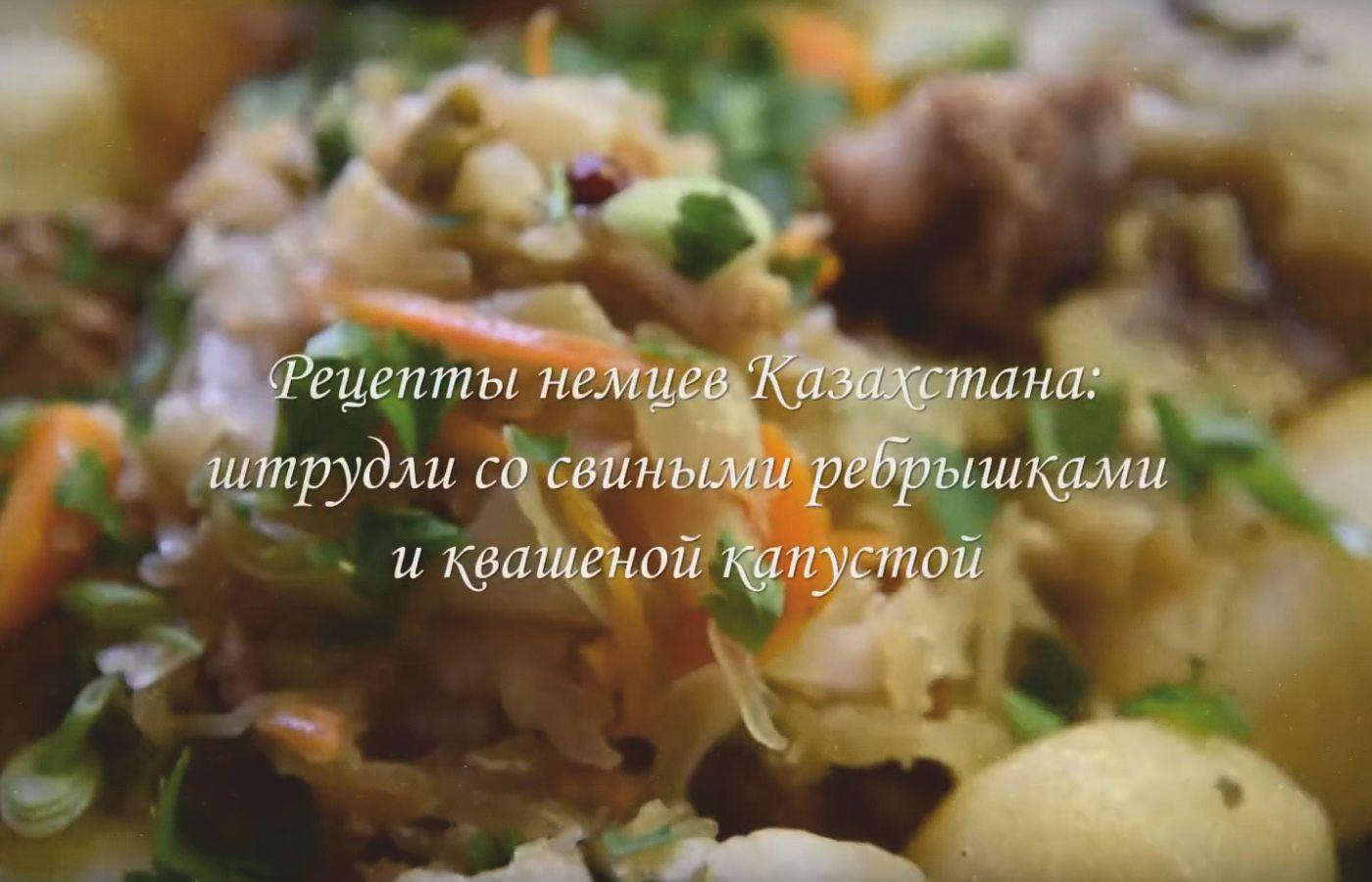 Рецепты немцев Казахстана: штрудли со свиными ребрышками и квашеной капустой