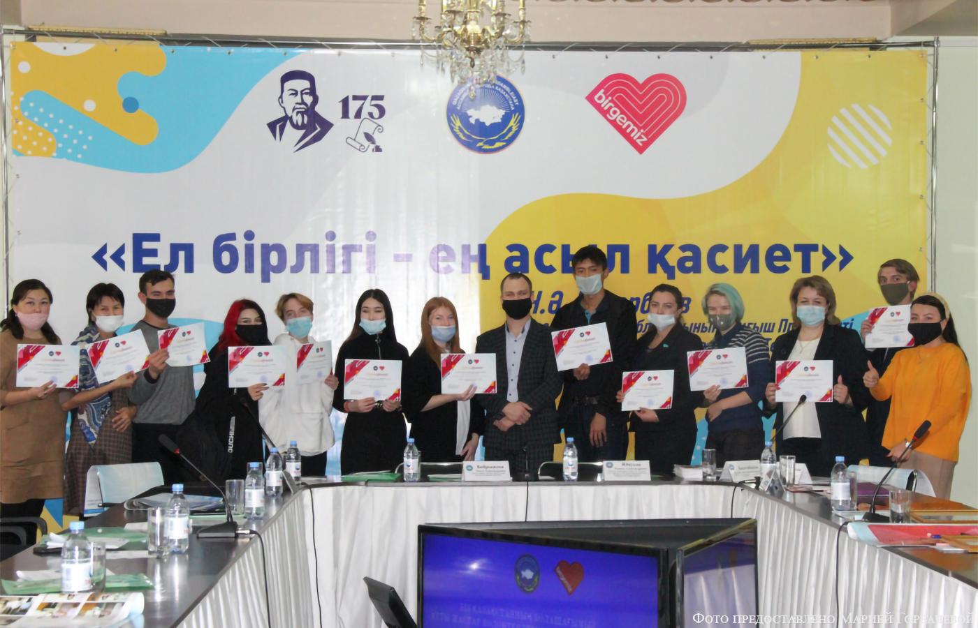 «Мы — будущее Казахстана»