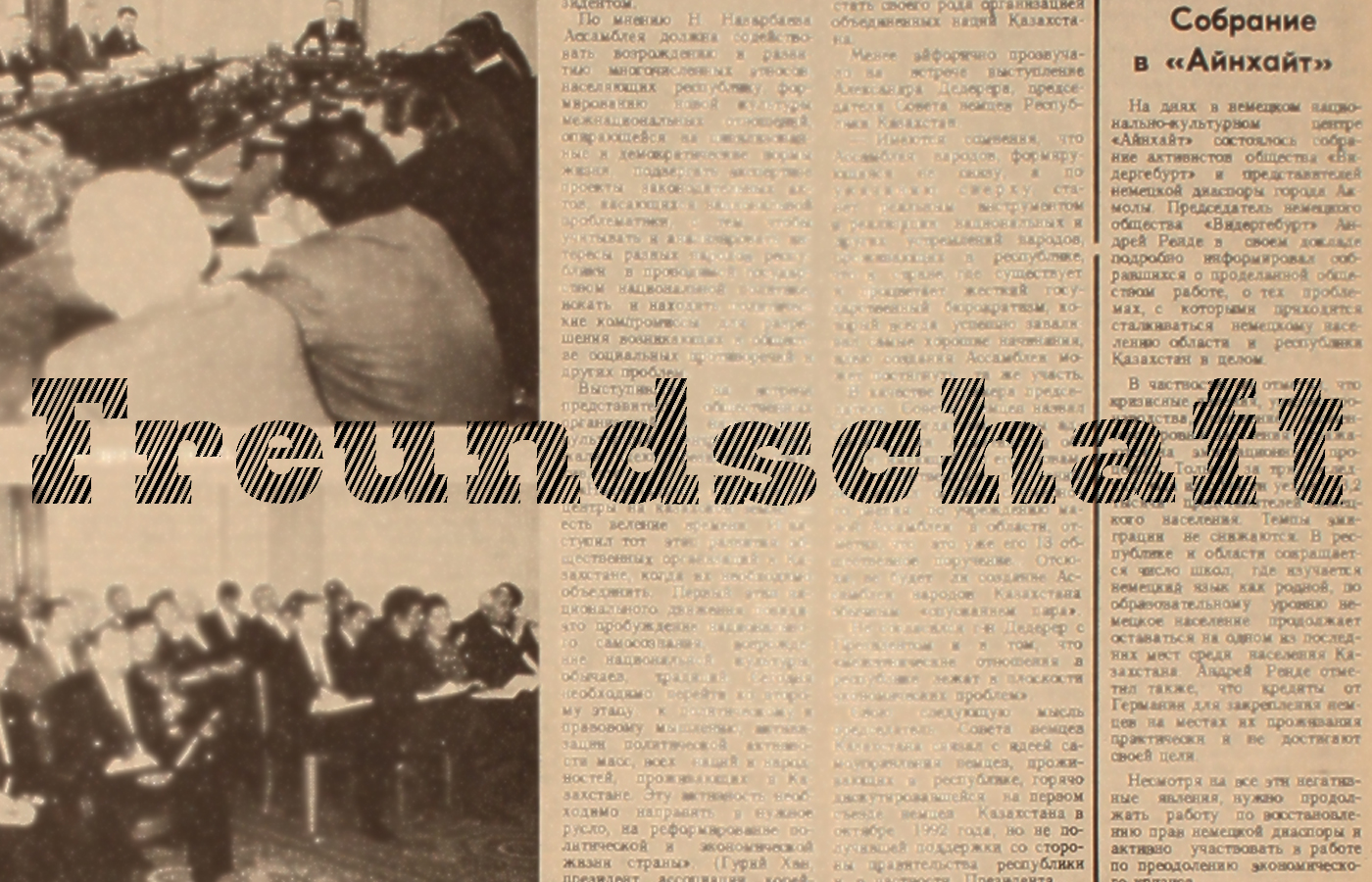 По страницам «Freundschaft». № 8 от 25 февраля 1995 г.