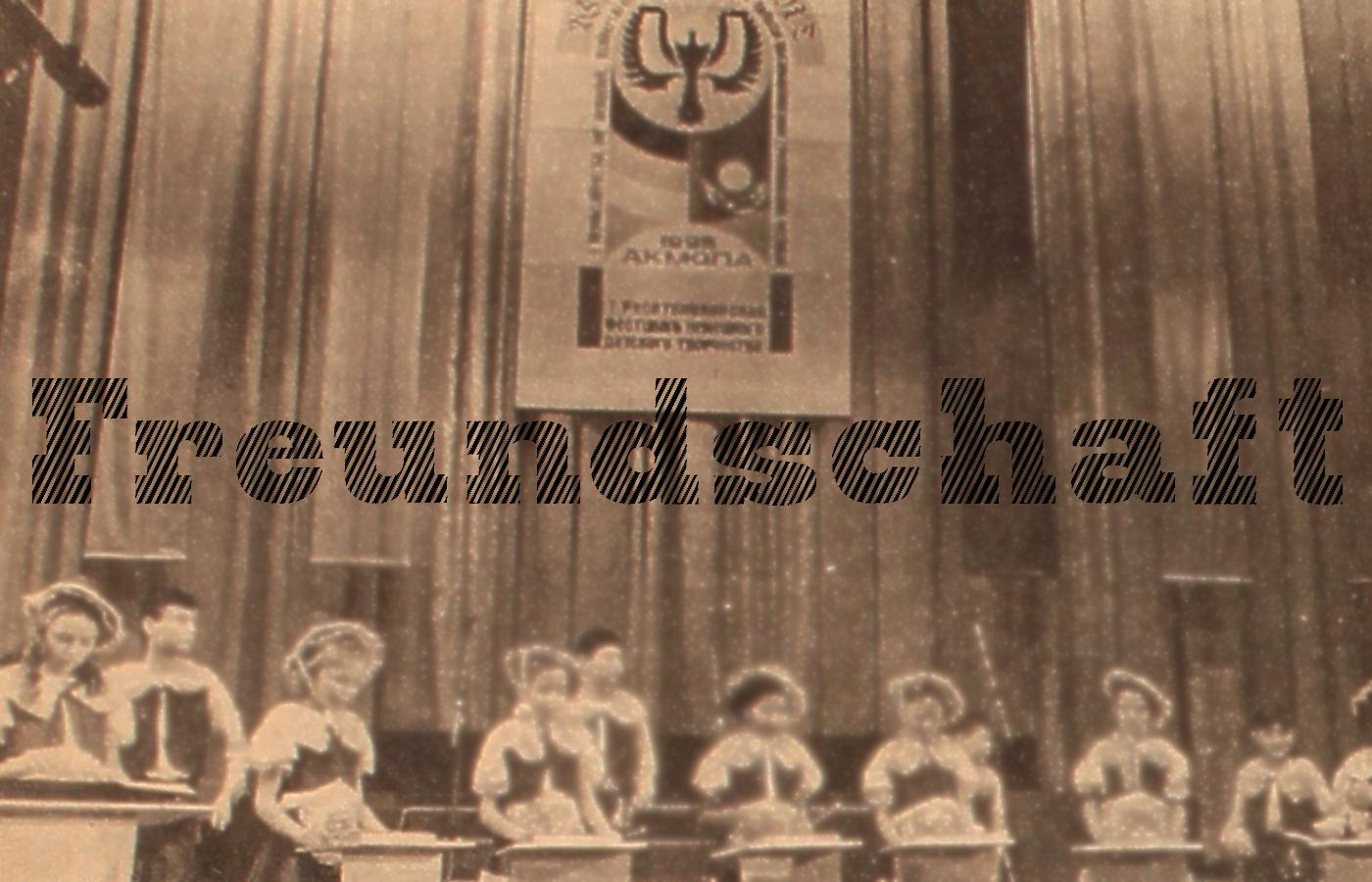 По страницам «Freundschaft». № 48 от 2 декабря 1995 г. (3)