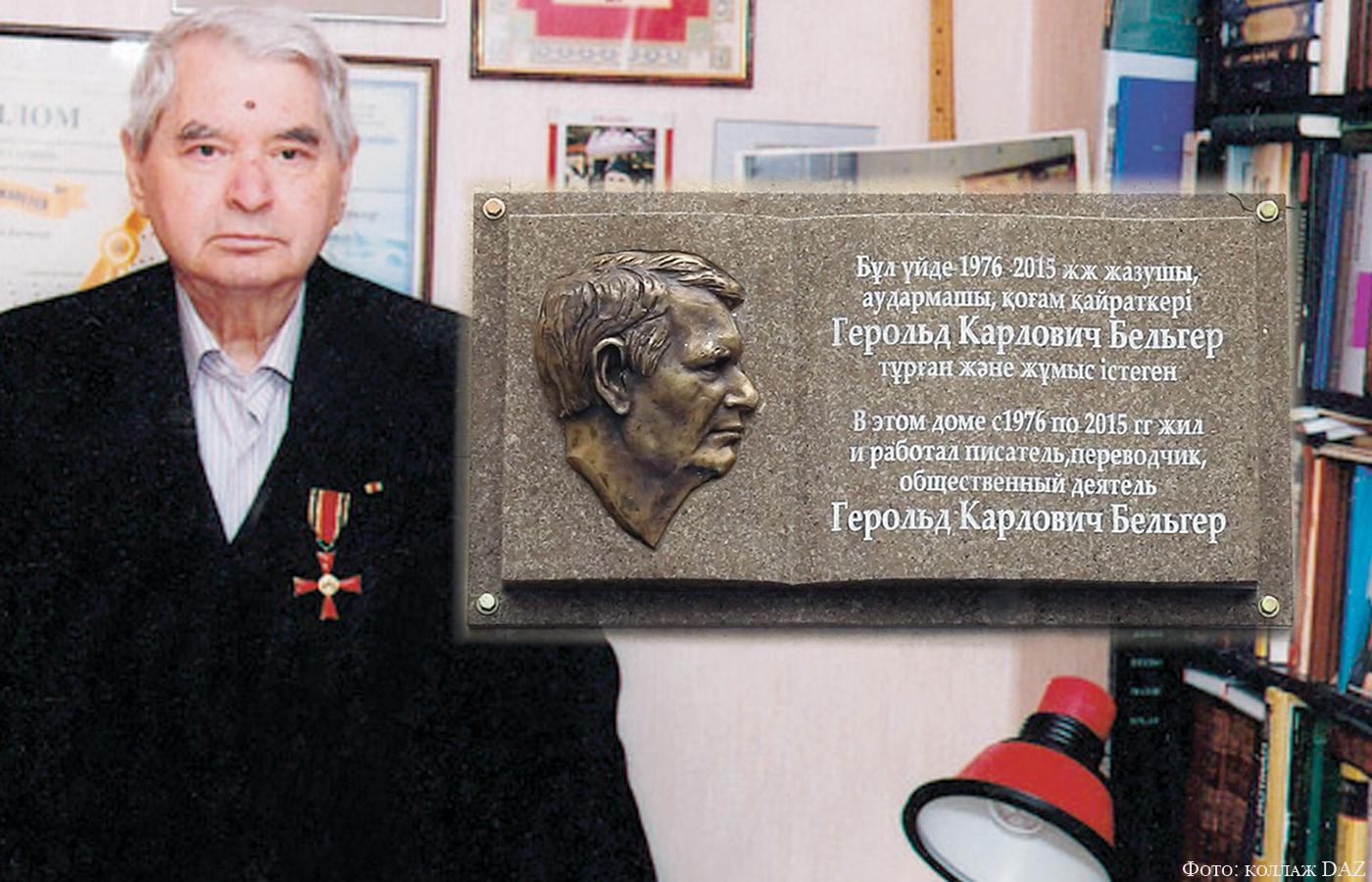 СМОТРИТЕ ВИДЕО: В городе Алматы увековечили память Герольда Бельгера