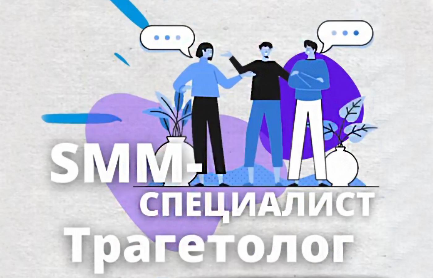 Союз немецкой молодёжи Казахстана ищет в свою дружную команду SMM-специалиста и Таргетолога.