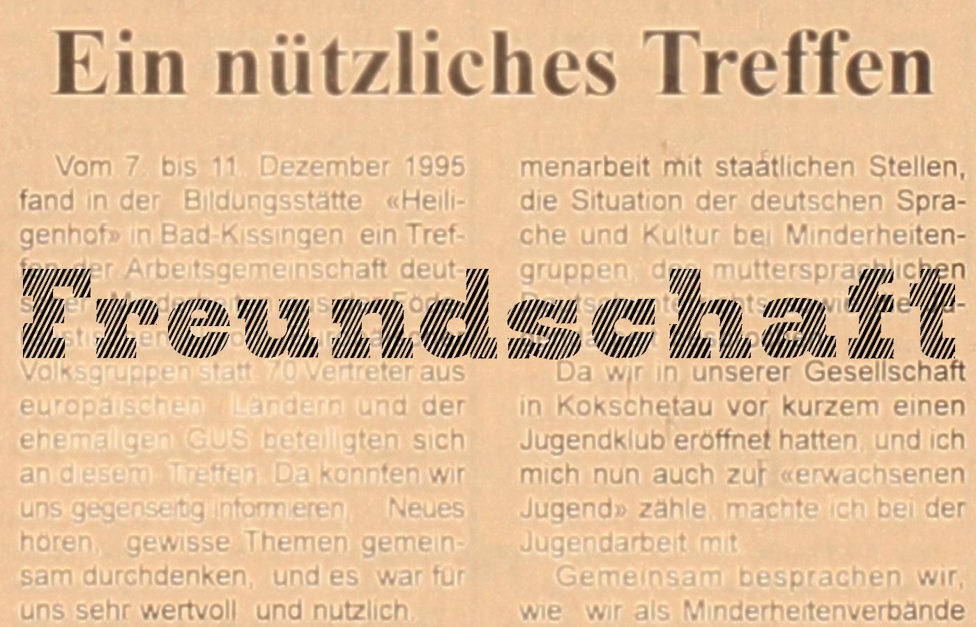 По страницам «Freundschaft». — № 6 от 10 февраля 1996 г.
