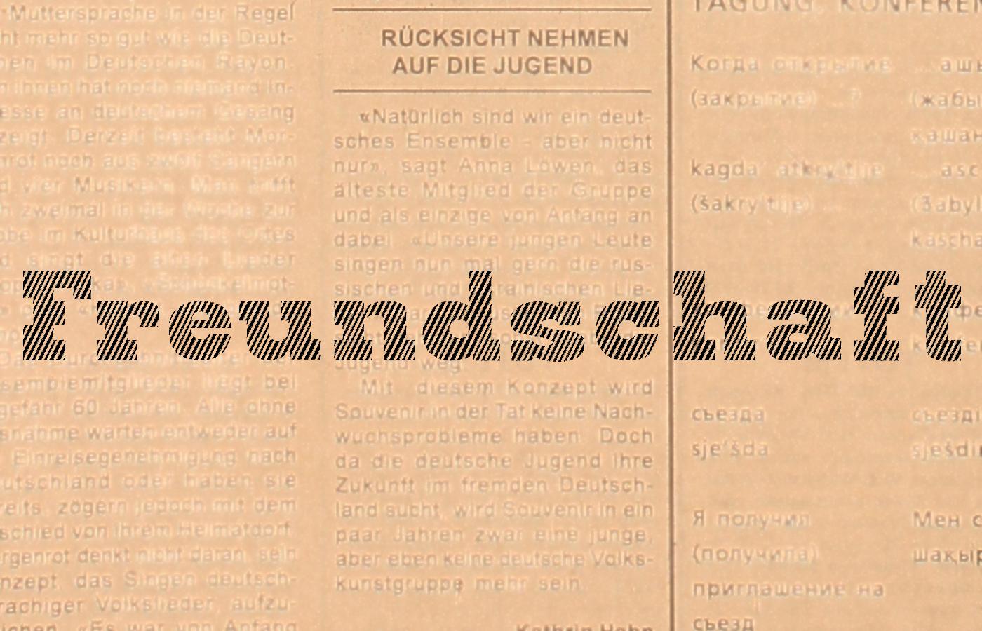 По страницам «Freundschaft». № 2 от 13 января 1996 г.