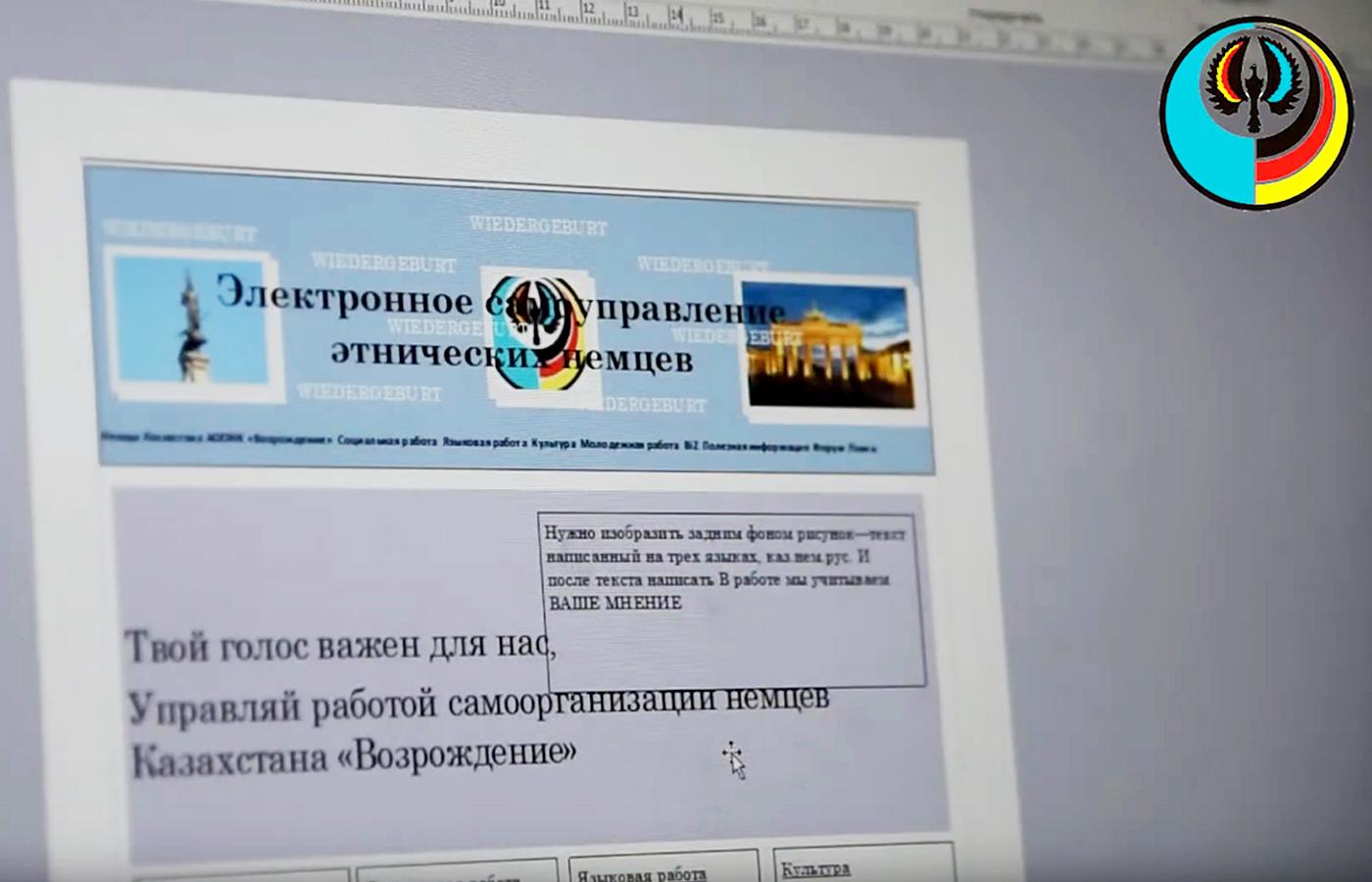 СМОТРИТЕ ВИДЕО: 10 лет сайту wiedergeburt.kz