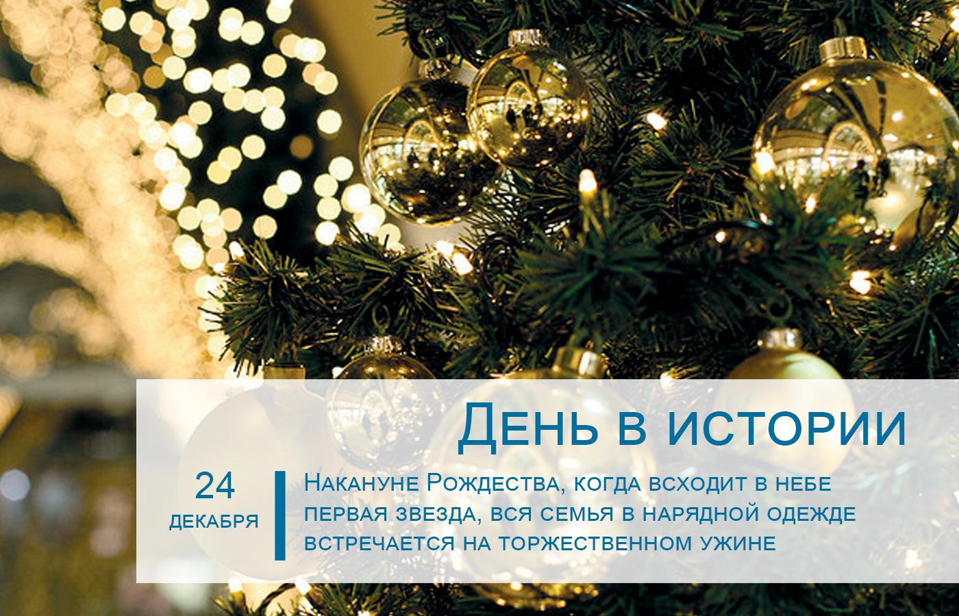 День в истории: 24 декабря