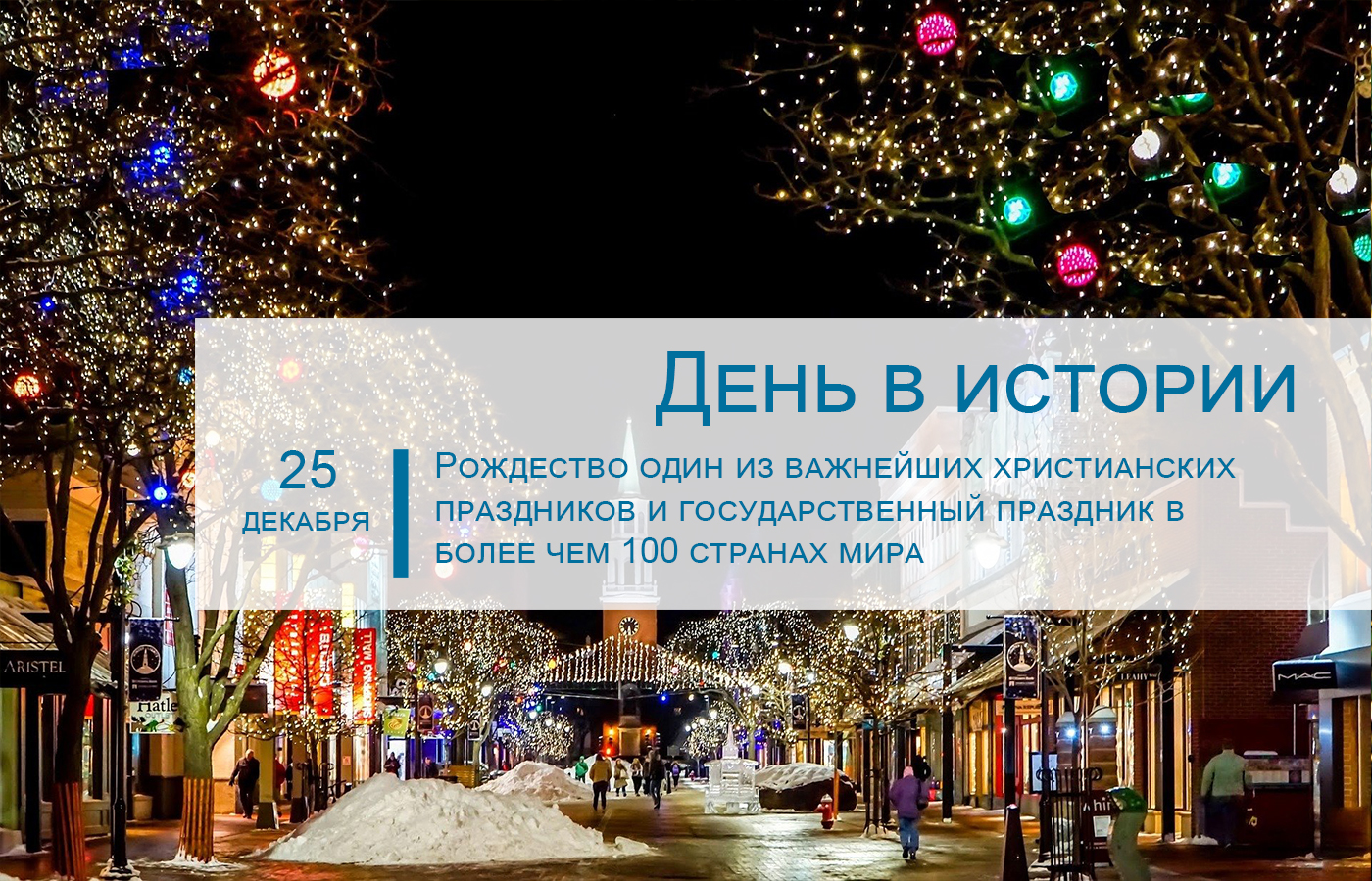 День в истории: 25 декабря