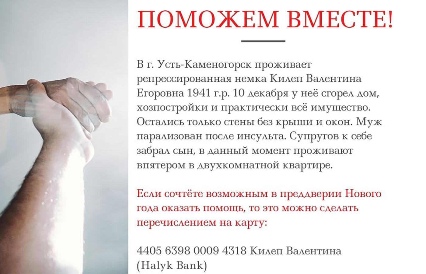 Поможем вместе — Валентина Килеп