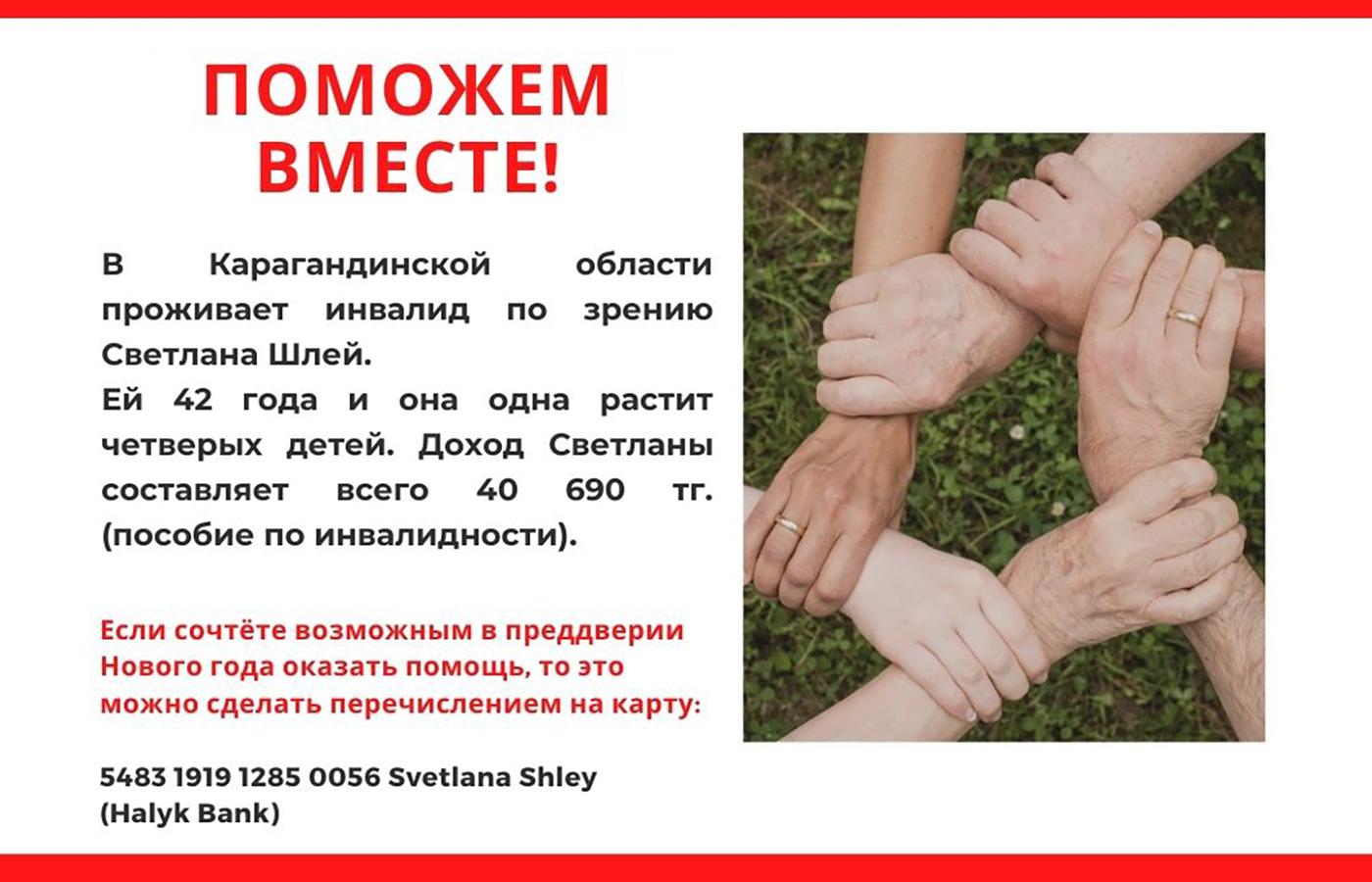 Поможем вместе — Светлана Шлей