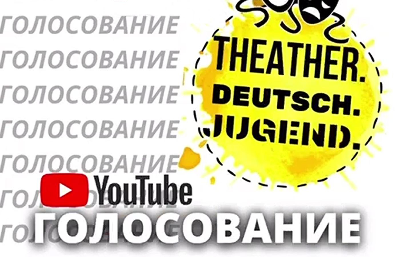 """""""Theater. Deutsch. Jugend. Online"""""""