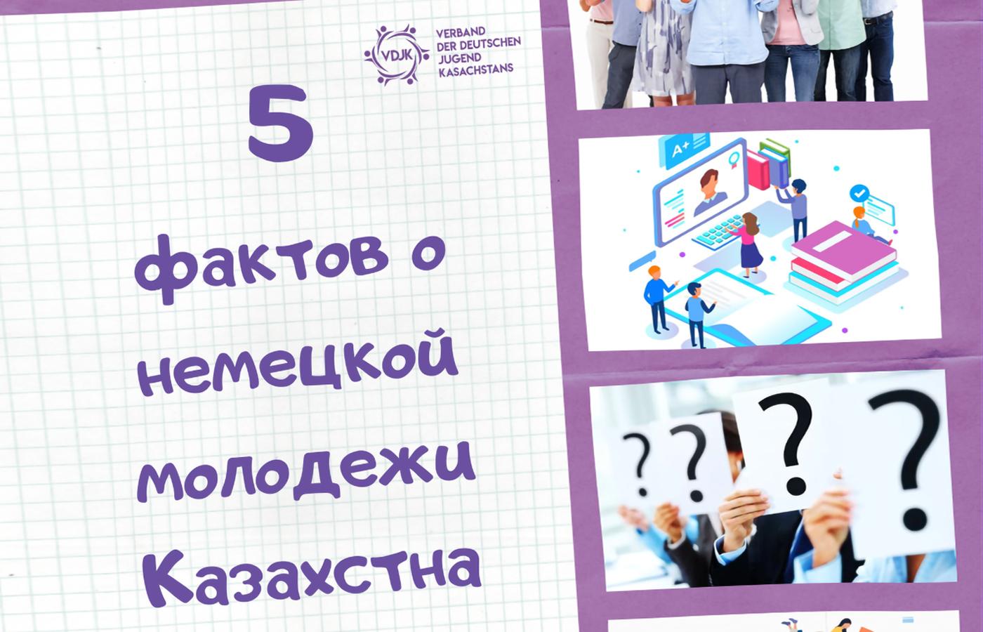 5 фактов о немецкой молодёжи Казахстана