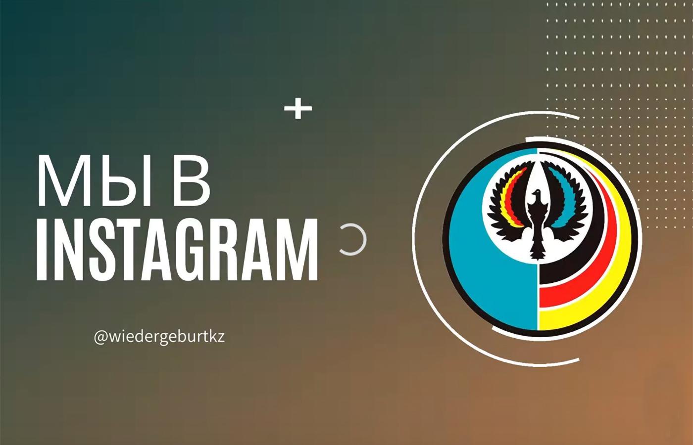 Немцы Казахстана в Instagram
