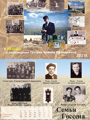 Памятный календарь к 90 летию со дня рождения Эрвина Госсена