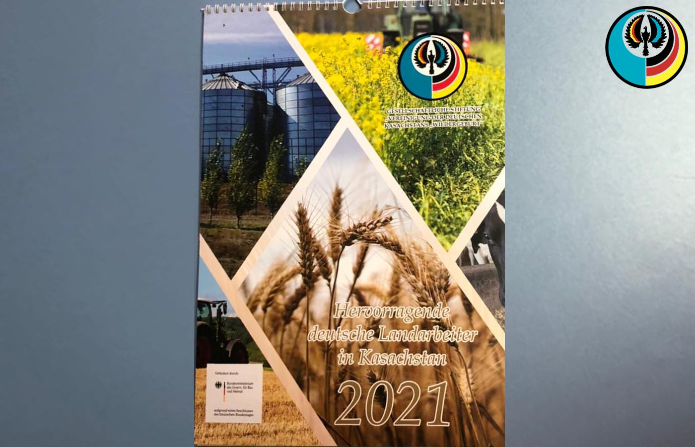 СМОТРИТЕ ВИДЕО: Откройте для себя календарь «Немцы-аграрии»!