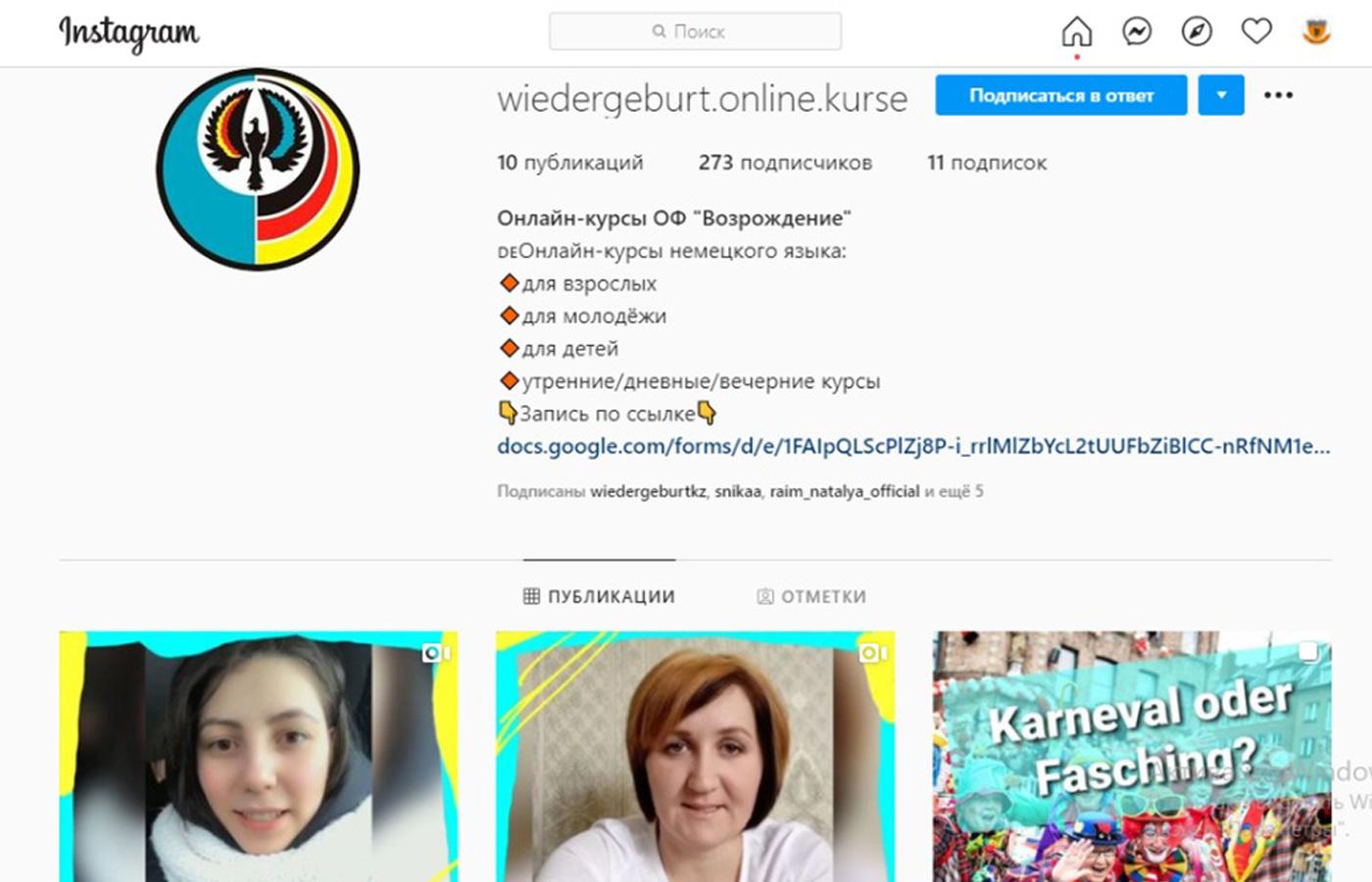 Республиканские онлайн-курсы немецкого языка