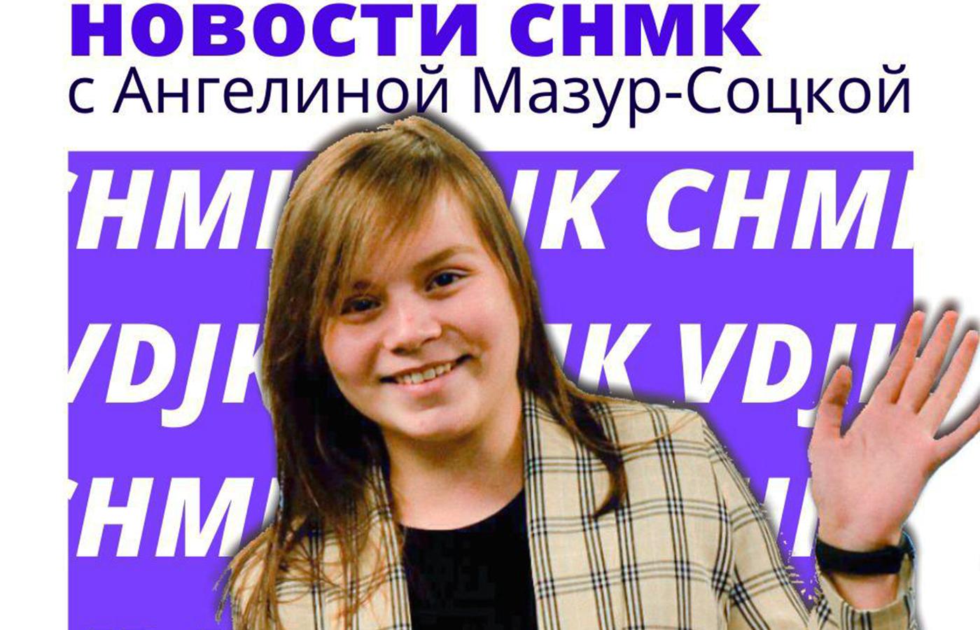 Новости СНМК с Ангелиной Мазур-Соцкой