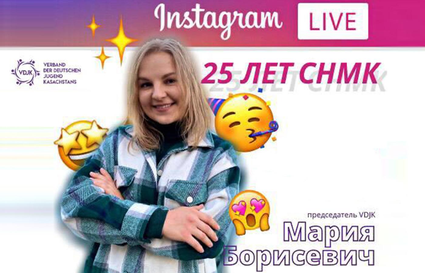 25 лет Союзу немецкой молодёжи Казахстана