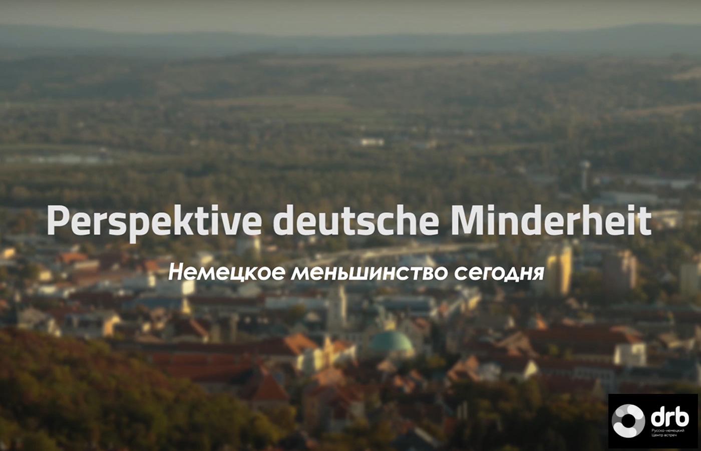 ВИДЕО: Немецкое меньшинство сегодня