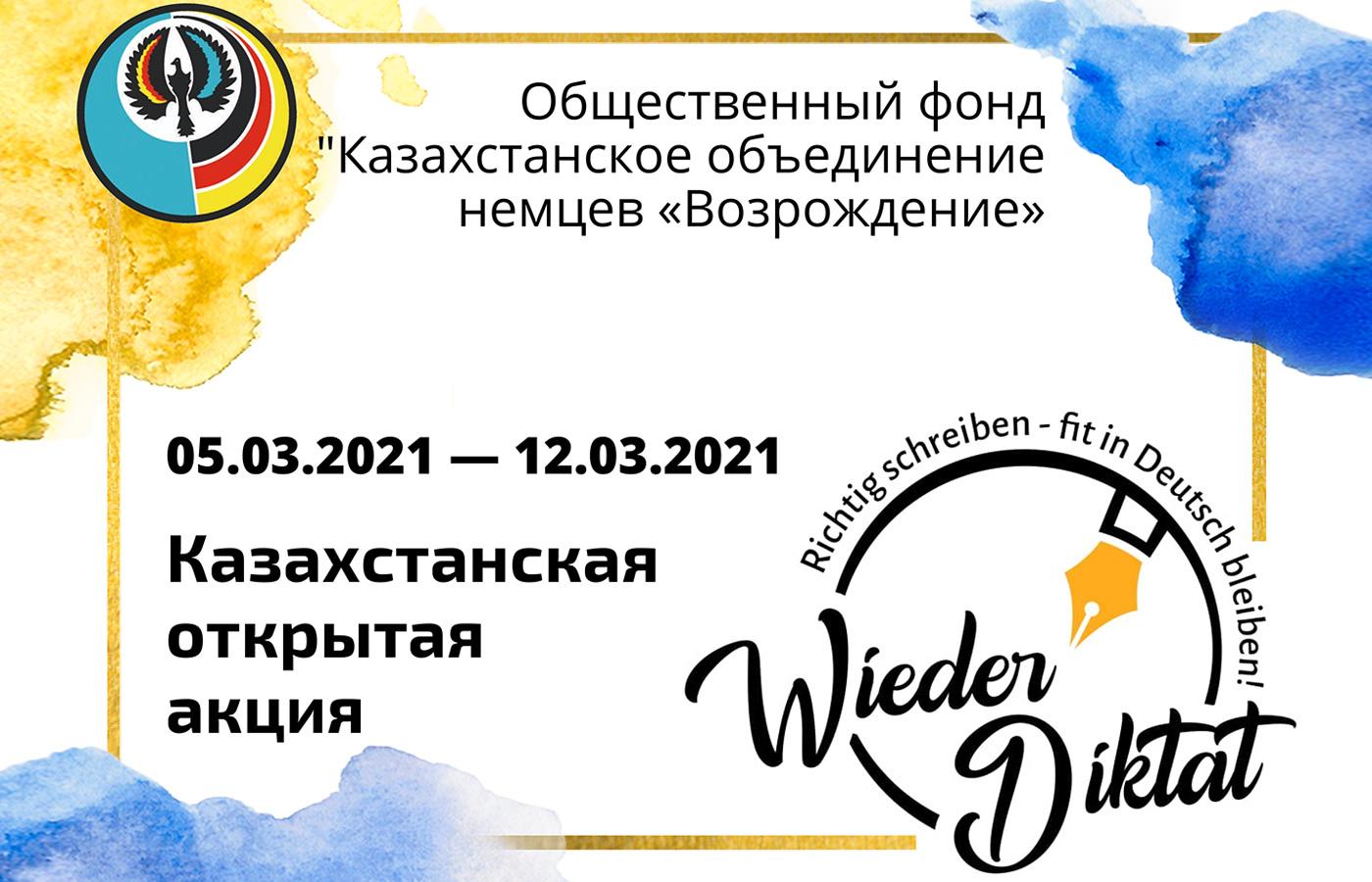 """Открытая акция """"Wieder Diktat"""" — 2021"""