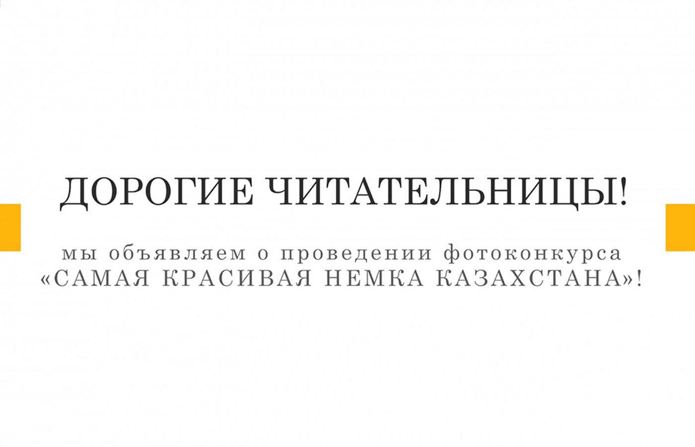 ВИДЕО: Фотоконкурс «Самая красивая немка Казахстана»!