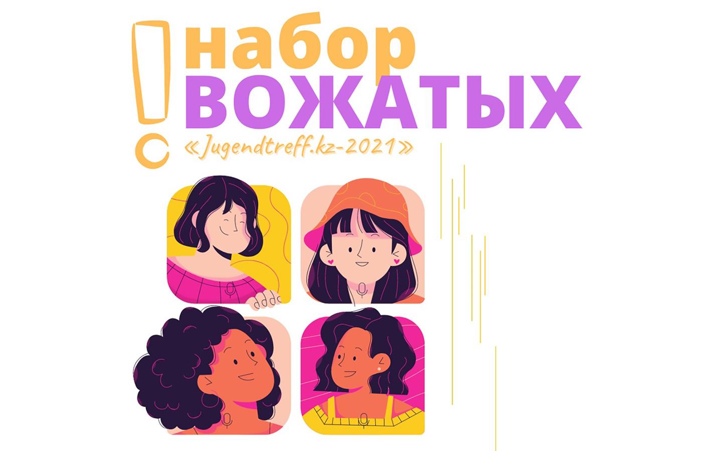 Разыскиваются вожатые для молодёжного лингвистического лагеря «Jugendtreff.kz-2021»!