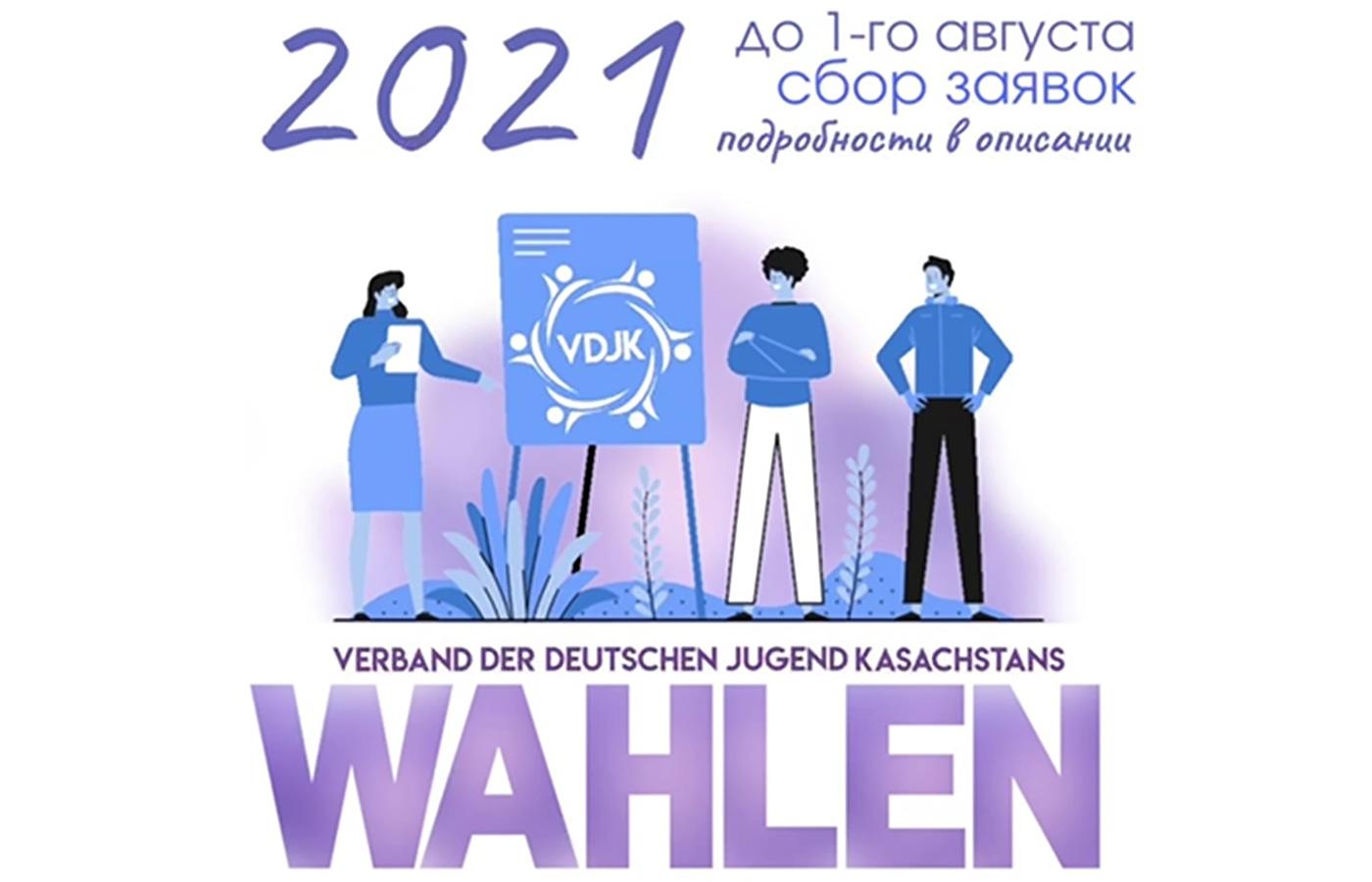 Выборы 2021!