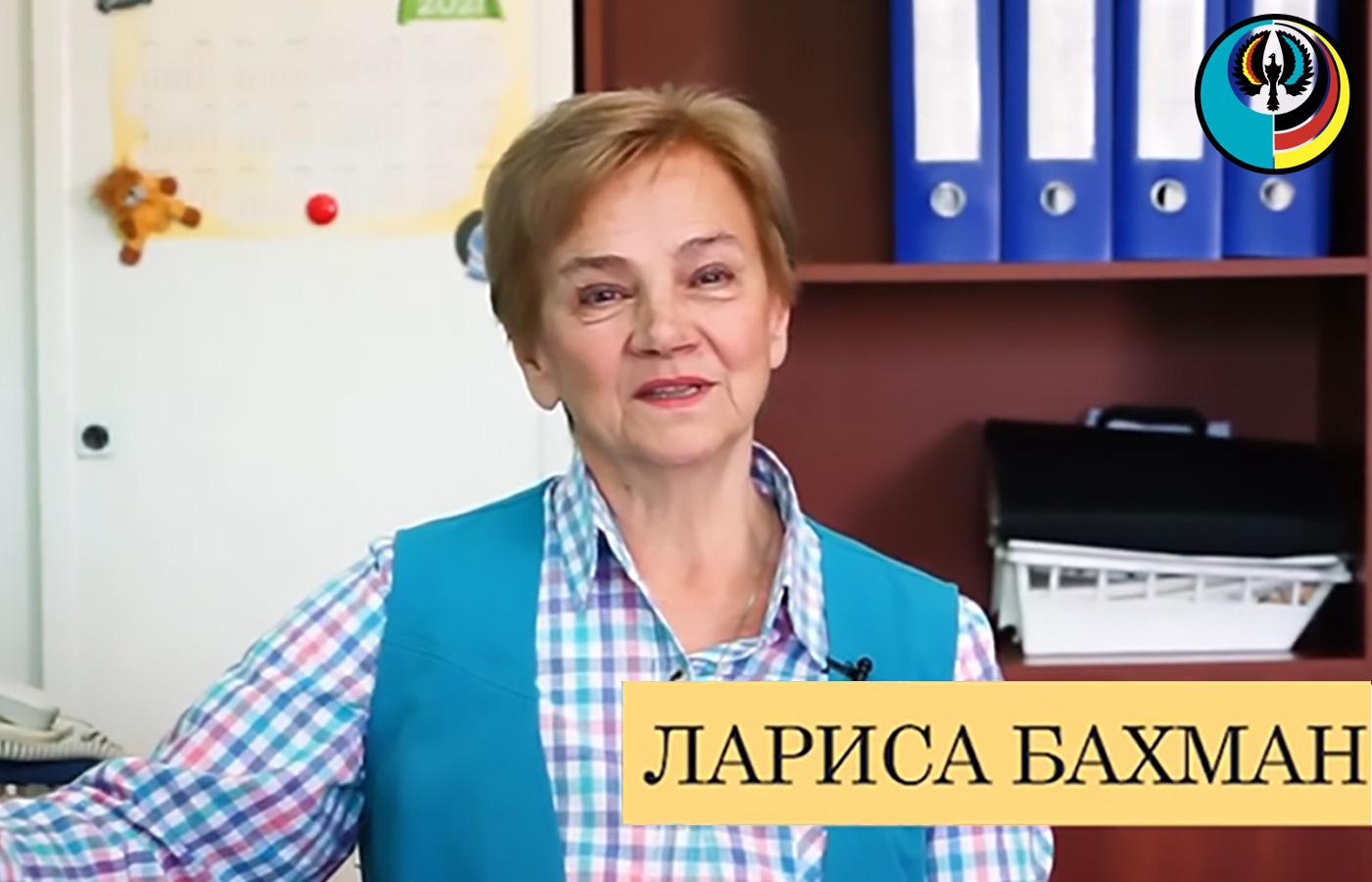 Лариса Бахман